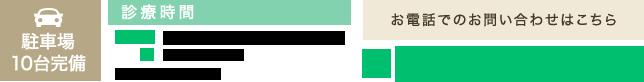 駐車場10台完備 診療時間 月〜金 9:00〜12:30/17:00〜20:00 土 9:00〜12:30 ※日曜・祝日:予約制 お電話でのお問い合わせはこちら TEL:072-857-2329