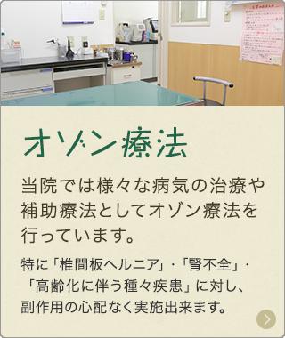 オゾン療法 当院では様々な病気の治療や補助療法としてオゾン療法を行っています。